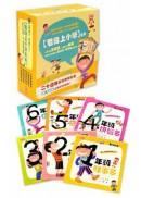 君偉上小學系列:二十週年紀念典藏套書(全套六冊)(加贈上學好好玩貼紙)