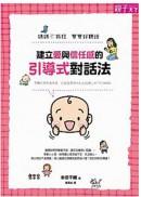 建立愛與信任感的引導式對話法:媽媽不抓狂,寶寶好聽話