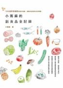 小雨麻的副食品全記錄:158道寶寶超愛的當令食譜,過敏兒這樣吃也沒問題!