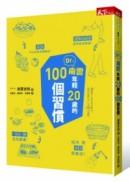 Dr.南雲 年輕20歲的100個習慣