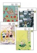 張曼娟成語學堂 1(4冊)