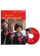 學習,動起來 2 上海:思考、提問、表達的學習