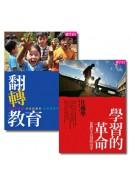 翻轉教育+學習的革命(兩冊合售)