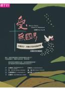 愛,無國界:台灣孩子、荷蘭父母的收養故事 (中英對照版)