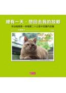 總有一天,想回去我的故鄉:來自福島第一核電廠二十公里半徑圈內的貓