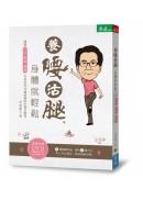 養腰活腿,身體就輕鬆:關鍵穴位、飲食、運動,有效改善36種痠痛的中醫自療書(隨書附贈作者親自示範DVD)