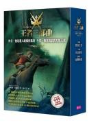 王者三部曲套書:替身王子/海盜謎境/決戰時刻(共3冊)