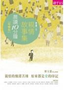 晨讀10分鐘:親情故事集