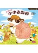 動物寶寶上幼兒園2:小牛去郊遊
