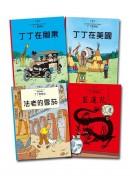 【丁丁歷險記】套書1 (1-4集):1.丁丁在剛果、2.丁丁在美國、3.法老的雪茄、4.藍蓮花