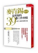 麥肯錫精英最重視的39個工作習慣:品質×速度的實戰手冊