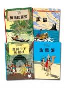 【丁丁歷險記】套書2 (5-8集):5.破損的耳朵、6.黑島、7.奧圖卡王的權杖、8.金螯蟹