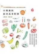 小雨麻的副食品全紀錄(2015增修版):158道寶寶超愛的當令食譜,過敏兒這樣吃也沒問題!