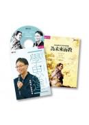 葉丙成+張輝誠 翻轉套書(附DVD)