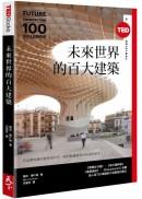 未來世界的百大建築(TED Books系列)