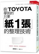 在TOYOTA學到的 只要「紙1張」的整理技術:彙整資訊、整理思緒、清楚溝通的技巧