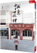 誠意呷水甜:鹿港阿振肉包羅曼史
