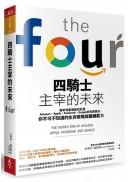 四騎士主宰的未來:解析地表最強四巨頭Amazon、Apple、Facebook、Google的兆演算法, 你不可不知道的生存策略與關鍵能力