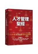 人才管理聖經(增訂版):向財星五百大學習最佳實務