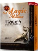 筆記的魔力