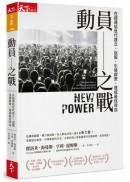 動員之戰:在超連結世代建立、說服、引導群眾,達成最佳效益