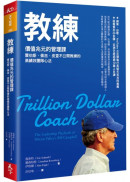 教練:價值兆元的管理課,賈伯斯、佩吉、皮查不公開教練的高績效團隊心法