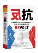 反抗:當激進變成主流,正在改寫世界經濟、政治、文化的反全球化抗爭