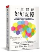 一生都能好好記憶:哈佛神經科學家寫給每個人的大腦記憶全書,遺忘不是敵人,簡單練習,訓練記憶陪你走的更遠