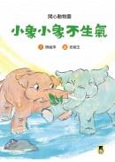 開心動物園:小象小象不生氣