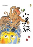 經典傳奇故事:小黑猴(新版)