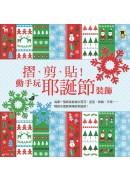 摺、剪、貼!動手玩耶誕節裝飾:每撕一張紙就能做出雪花、星星、紙鍊、天使,輕鬆布置歡樂繽紛耶誕節!