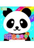 臉書變變變〔貓熊〕:寶寶動手玩!表情磁貼書