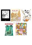 給孩子的情緒管理套書(一套五冊)