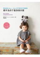 親手為孩子量身做衣服:專為身高80cm~90cm孩子設計的可愛童裝(內附原寸大紙型)