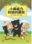 小熊威力:小熊威力和他的朋友