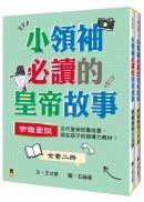 小領袖必讀的皇帝故事:帝鑑圖說(全套上下兩冊)