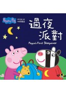 Peppa Pig粉紅豬小妹:過夜派對