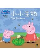 Peppa Pig粉紅豬小妹:小小生物