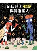 加法超人與算術星人:宮西達也的數學繪本