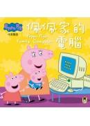 Peppa Pig粉紅豬小妹:佩佩家的電腦