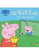 Peppa Pig粉紅豬小妹:佩佩踢足球