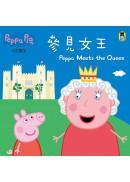 Peppa Pig粉紅豬小妹:參見女王