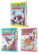 面對挫折永不放棄「業餘超人」系列(全套三冊)
