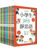 中英雙語小學生365靜思語 :一~十二月 (全套12冊)