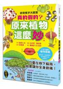 好奇孩子大探索:真的假的?原來植物這麼妙