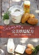 Sammi的完美烘培配方:最受情人、孩子、朋友讚賞的50個小西點
