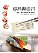 極品握壽司:美形、美色與美味的極致藝術