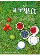 甜蜜果食:Sammi佐伴田園時光的60個水果甜點配方