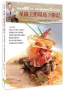 星級主廚環島下廚記:下鄉尋找台灣NO1.食材,傳授大廚廚藝密技與25道法式料理