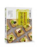午后鹹甜香:每天都想吃的72種午茶